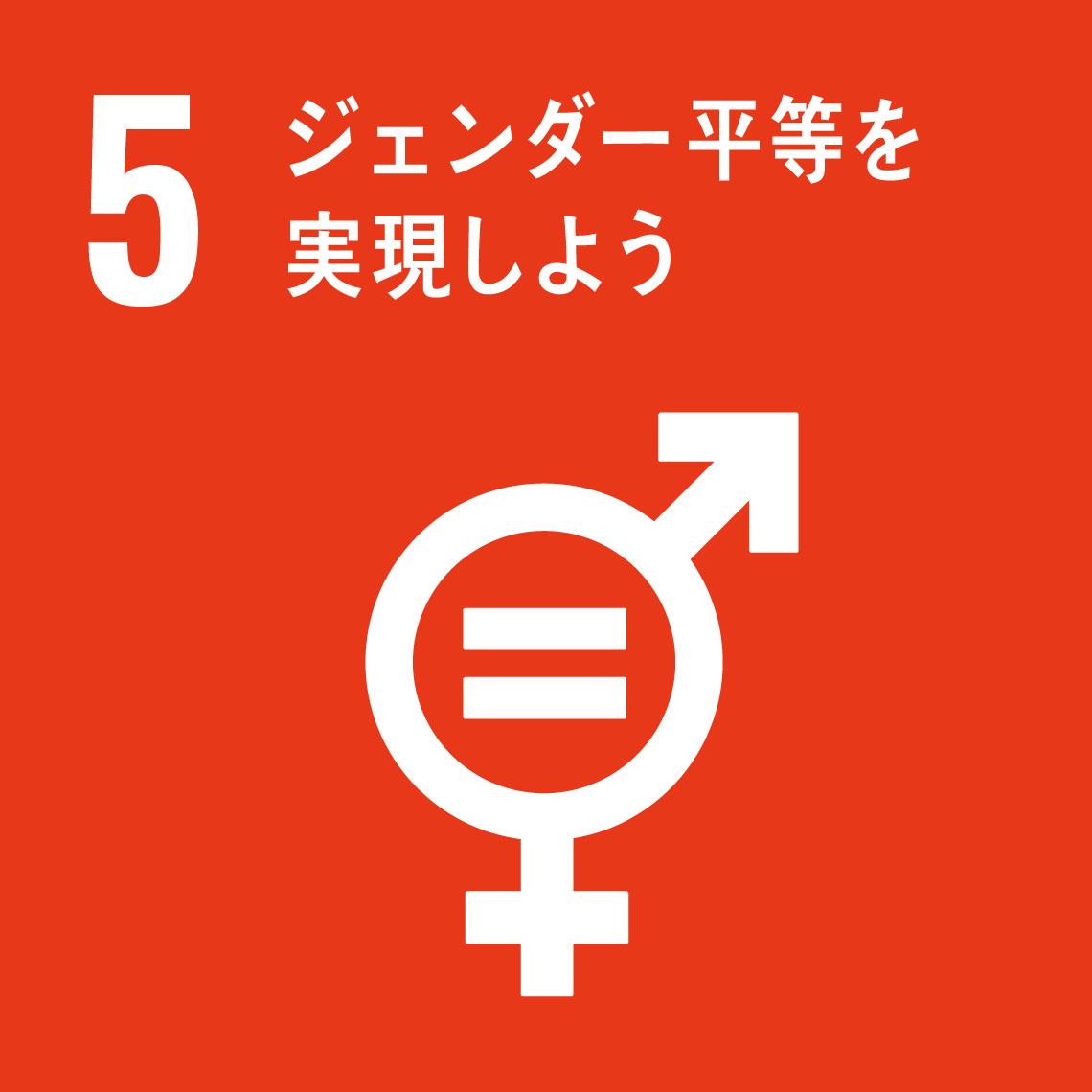 5: ジェンダー平等を実現しよう